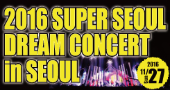 2016 SUPER SEOUL DREAM CONCERT