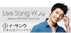 イ・サンウ日本公式ファンクラブ