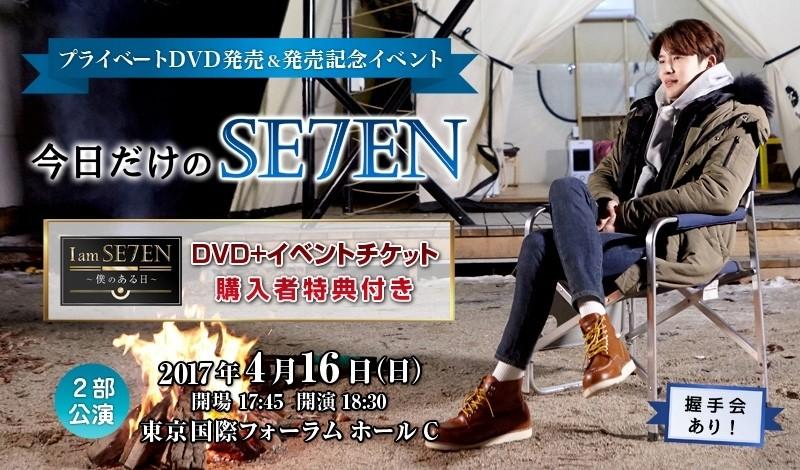 SE7ENプライベートDVD発売&発売記念イベント   '今日だけのSE7EN'  2部公演