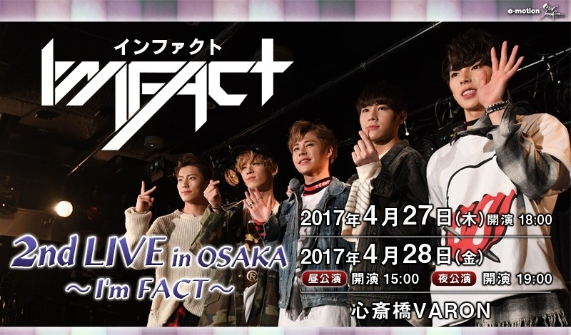 IMFACT 2nd LIVE in OSAKA ~I'm FACT~ 4月27日