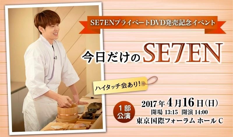 SE7ENプライベートDVD発売記念イベント   '今日だけのSE7EN'  1部公演