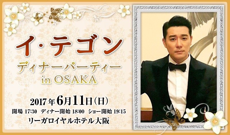 ☆プレミアム会員☆イ・テゴン ディナーパーティー in OSAKA
