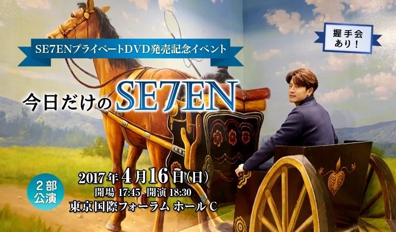 SE7ENプライベートDVD発売記念イベント   '今日だけのSE7EN'  2部公演
