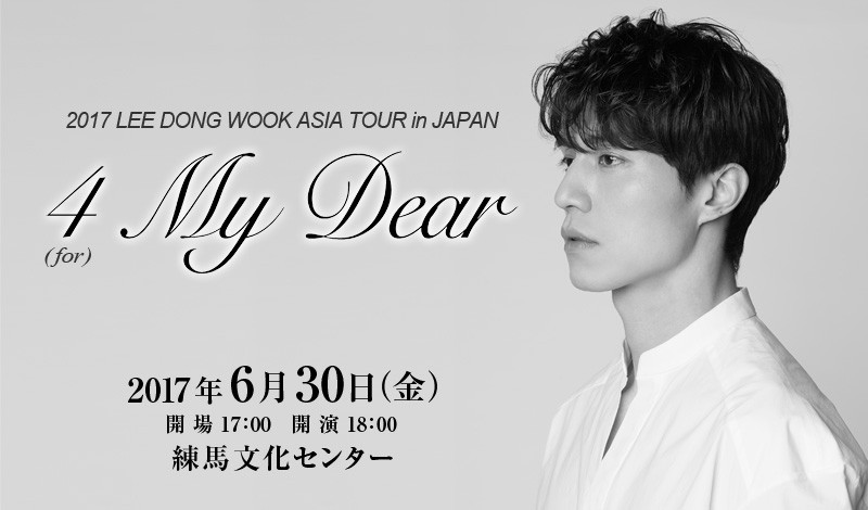 2017 LEE DONG WOOK ASIA TOUR in JAPAN  4(for) My Dear