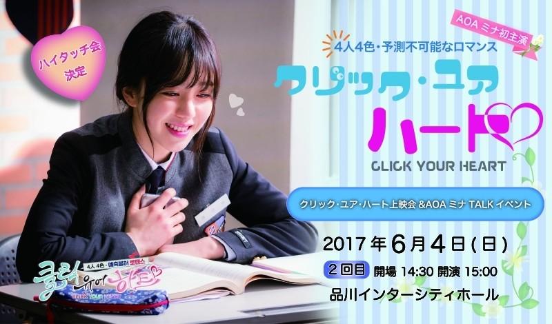 AOAミナ主演〈クリック・ユア・ハート〉上映会&トークイベント ~2回目~