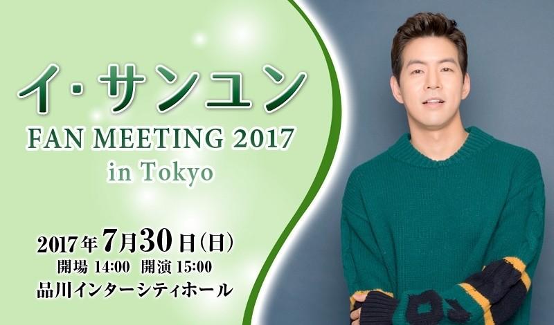 ☆FC先行☆イ・サンユン FAN MEETING 2017 in Tokyo