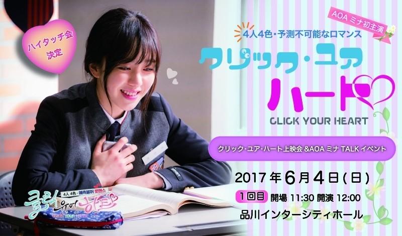 AOAミナ主演〈クリック・ユア・ハート〉上映会&トークイベント ~1回目~