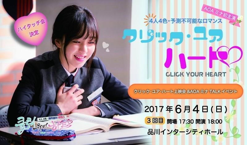 AOAミナ主演〈クリック・ユア・ハート〉上映会&トークイベント ~3回目~