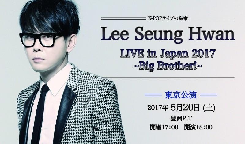 ☆プレミアム先行☆K-POPライブの皇帝 Lee Seung Hwan LIVE in Japan 2017  ~Big Brother!~ 東京公演