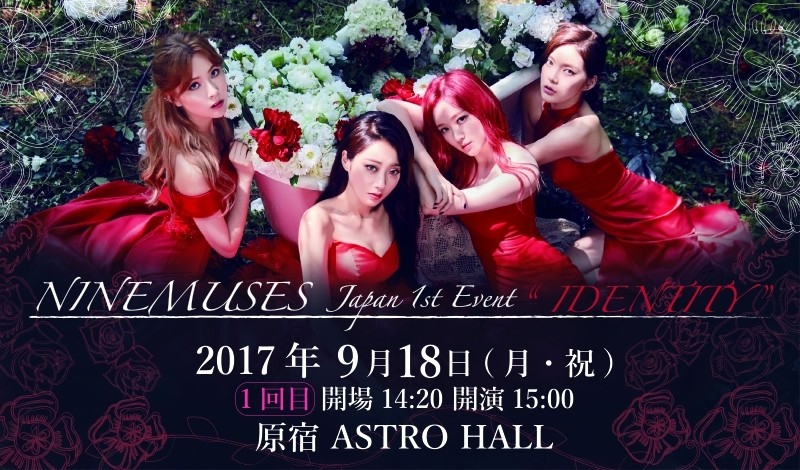 "NINE MUSES Japan 1st Event ""IDENTITY"" ~1回目~"