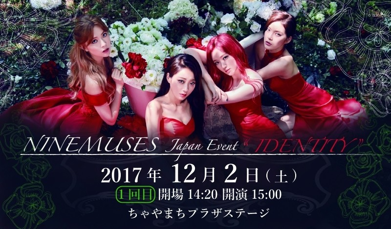 "NINE MUSES Japan Event ""IDENTITY"" ~1回目~"